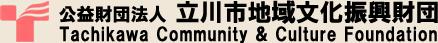 公益財団法人 立川市地域文化振興財団