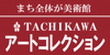 11TACHIKAWA ART COLLECTION