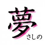 ロゴ_夢さしの