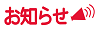 立川市民オペラ公演2019  J.シュトラウスⅡ世作曲 オペレッタ「こうもり」 ソリストオーディション審査結果