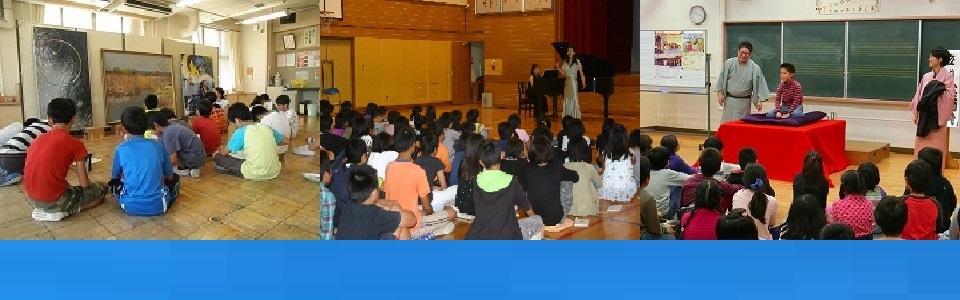 小学校訪問事業