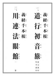 02-3西-演目