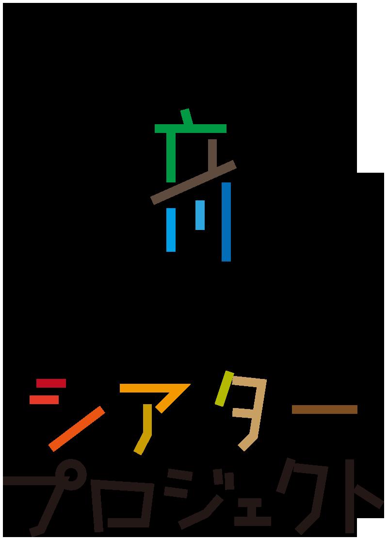 立川シアタープロジェクトロゴ