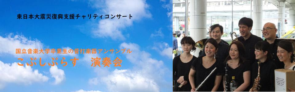 財団どこでもステージ 東日本大震災復興支援チャリティコンサートat立川高島屋S.C.vol.14
