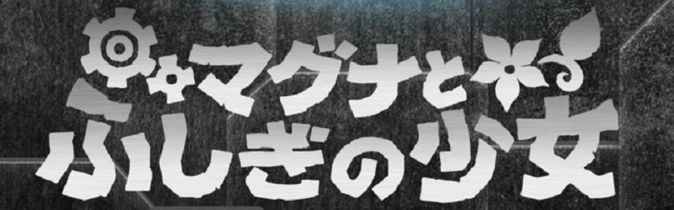 マグナとふしぎの少女~英語が『じぶんゴト』になるデジタルアート・ミュージカル~