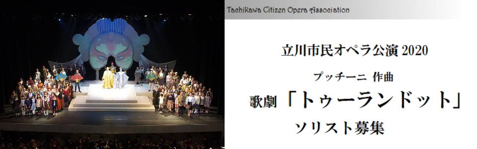 立川市民オペラ公演2020 プッチーニ作曲 歌劇「トゥーランドット」ソリストオーディション