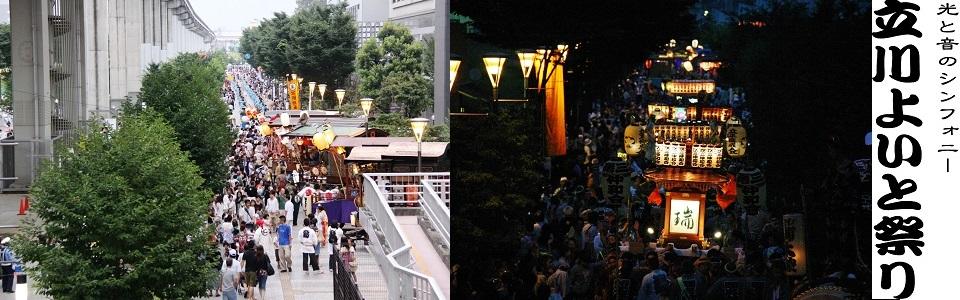 祝・令和元年 第31回立川よいと祭り 光と音のシンフォニー