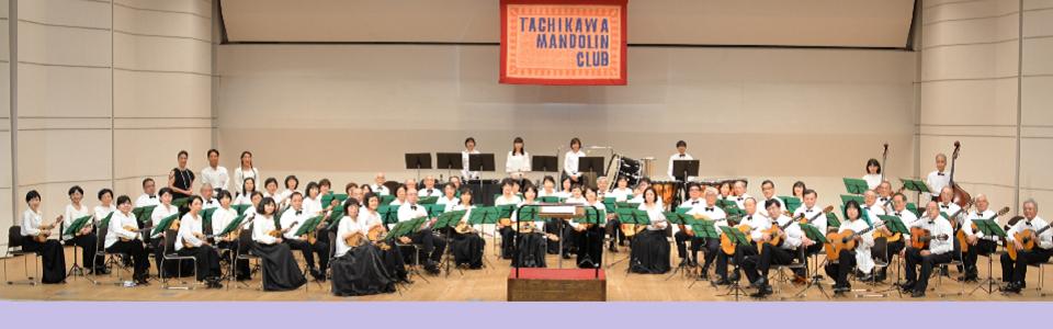 第38回立川マンドリンクラブ定期演奏会