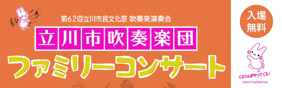 立川市吹奏楽団ファミリーコンサート