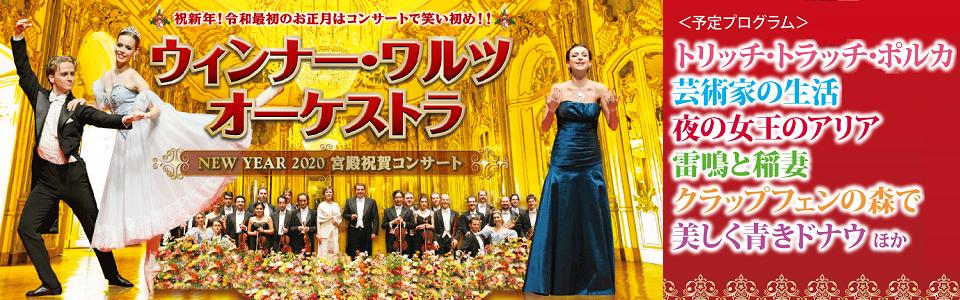 ウィンナー・ワルツ・オーケストラ NEW YEAR 2020 宮殿祝賀コンサート
