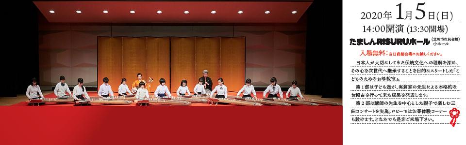 こどものためのお箏教室発表会&親子で楽しむ新春三曲コンサート