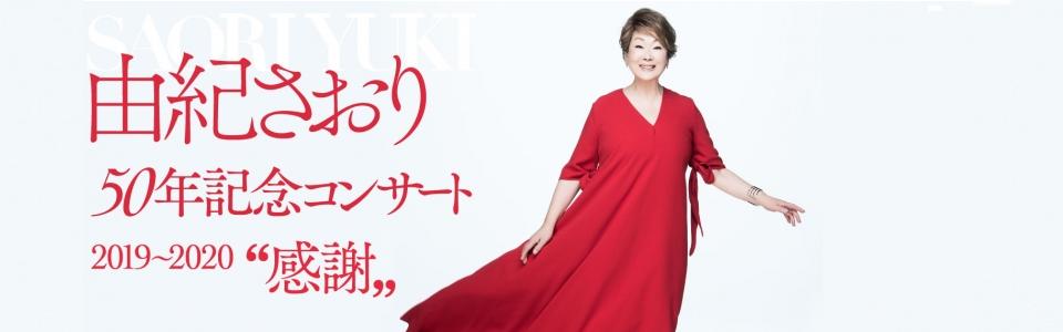 """由紀さおり50年記念コンサート2019 ~2020 """"感謝"""""""