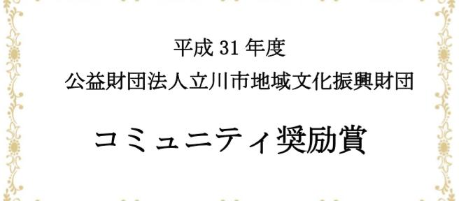 アイキャッチ(コミュニティ奨励賞)