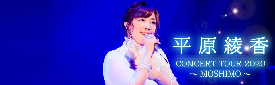 平原綾香 CONCERT TOUR 2020 ~MOSHIMO~