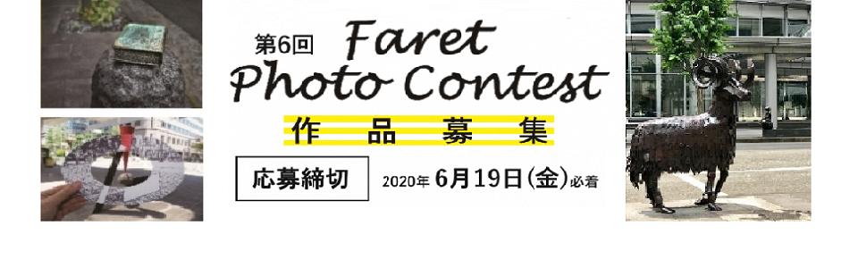 (募集)第6回ファーレ立川アート写真コンテスト作品