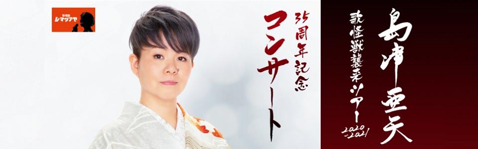 島津亜矢 歌怪獣襲来ツアー2020-2021 35周年記念コンサート