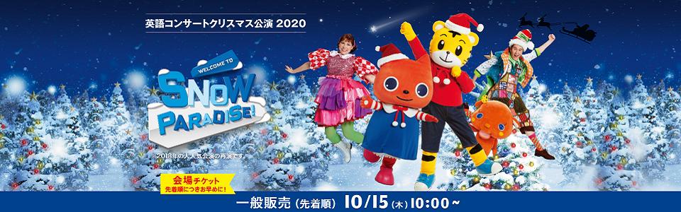 ベネッセの英語コンサート 冬公演 WELCOME TO SNOW PAPADISE!