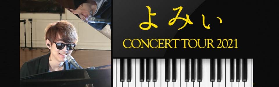 よみぃ CONCERT TOUR 2021