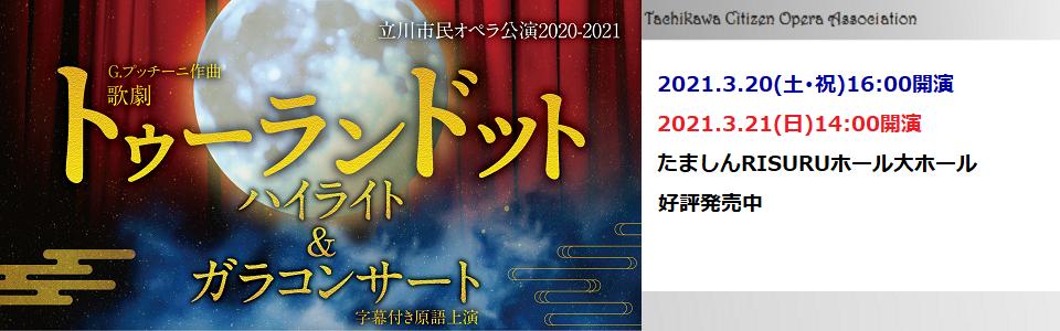 立川市民オペラ公演2020-2021 歌劇「トゥーランドット」ハイライト&ガラコンサート