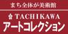 11TACHIKAWA ART COLLECTION