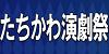 06 たちかわ演劇祭実行委員会