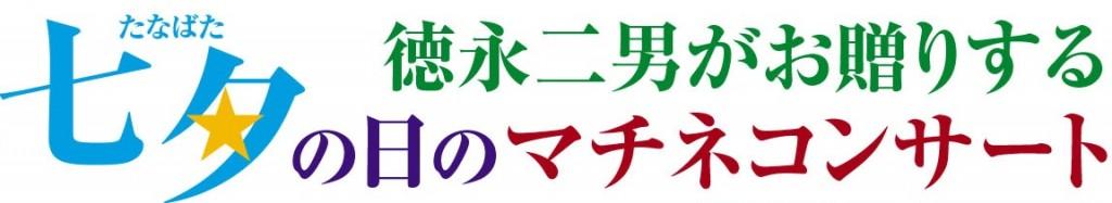 _200310立川ムーサomo_ni