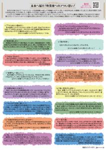別紙表S_吹奏楽へのアツい思い!