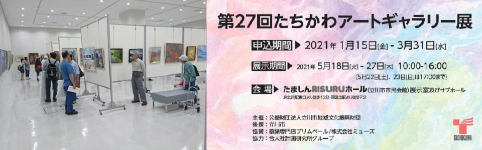 第27回たちかわアートギャラリー展