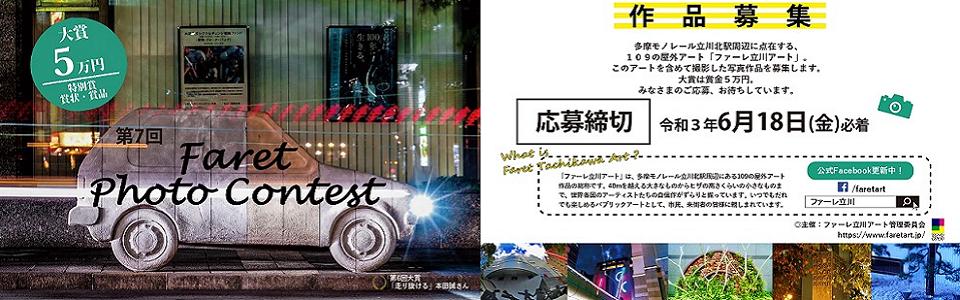 第7回ファーレ立川アート写真コンテスト作品