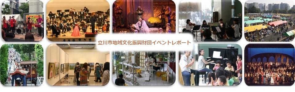 立川市地域文化振興財団イベントレポート