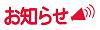 (募集)立川文化芸術のまちづくり事業補助金・奨励金事業及び立川文化芸術活動臨時支援金
